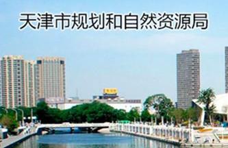 天津市规划和自然局