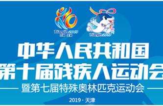 中华人民共和国第十届残疾人运动会