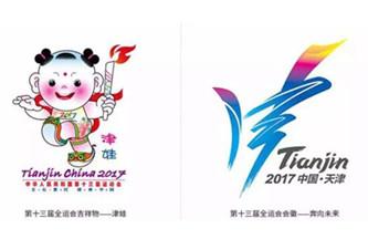 中华人民共和国第十三届运动会组织委员会