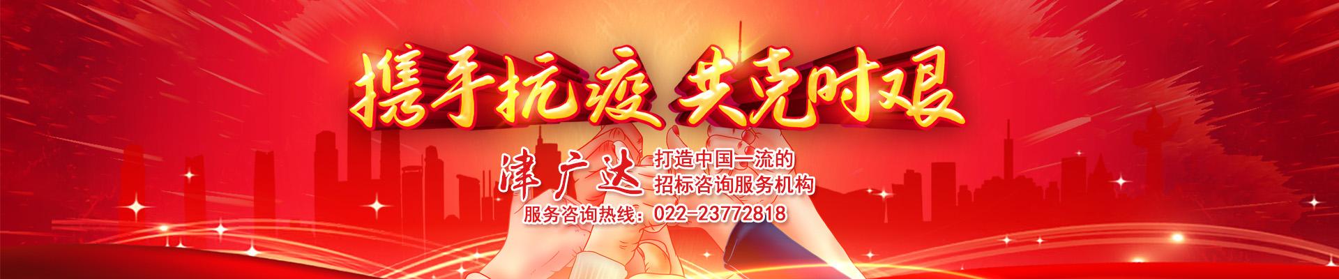 天津招标公司