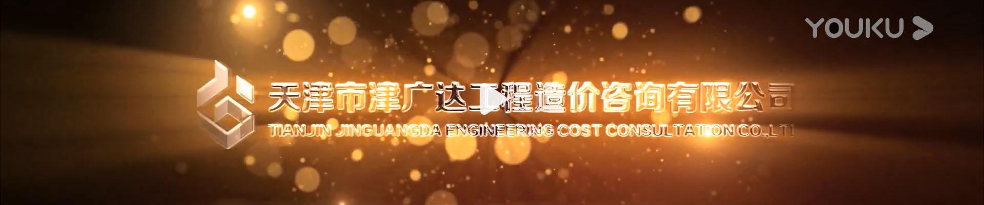 津广达宣传片